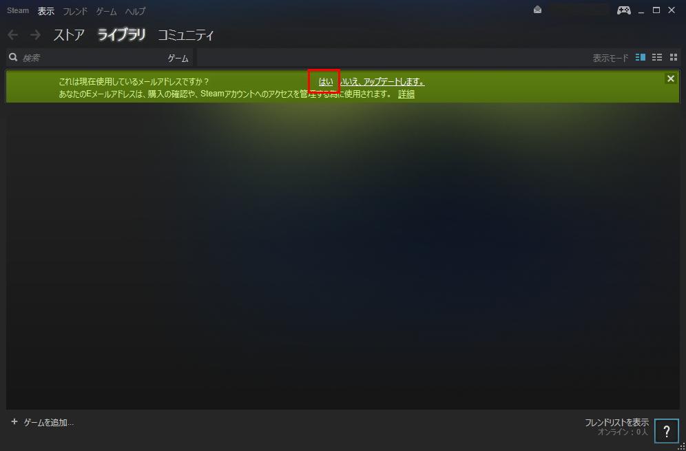 steam_mail02