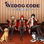 女性向け探偵育成シミュレーションゲーム『VIIDOG CODE-ヴィドッグ・コード-』